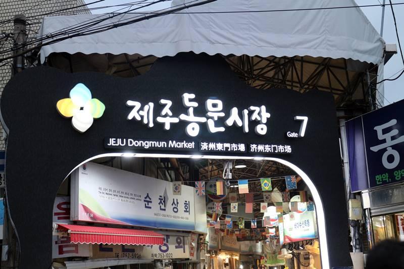 Tempat Belanja di Jeju Island