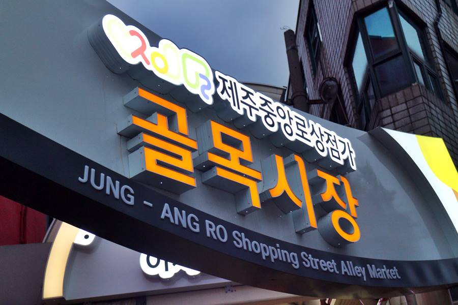 Jungang underground shopping center